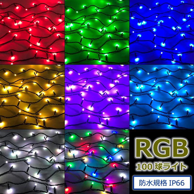 LED100球ストレートライトRGB 電源部別売り