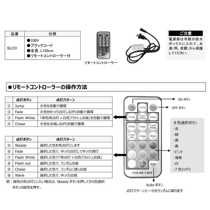 LED100球ストレートライトRGB 専用電源部