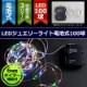 LED100球ジュエリーライト電池式 タイマー式 7色ミックス