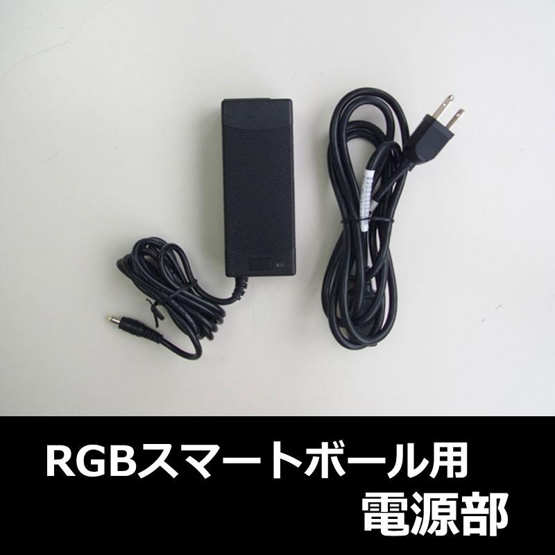 RGB用アダプター付プラグコード