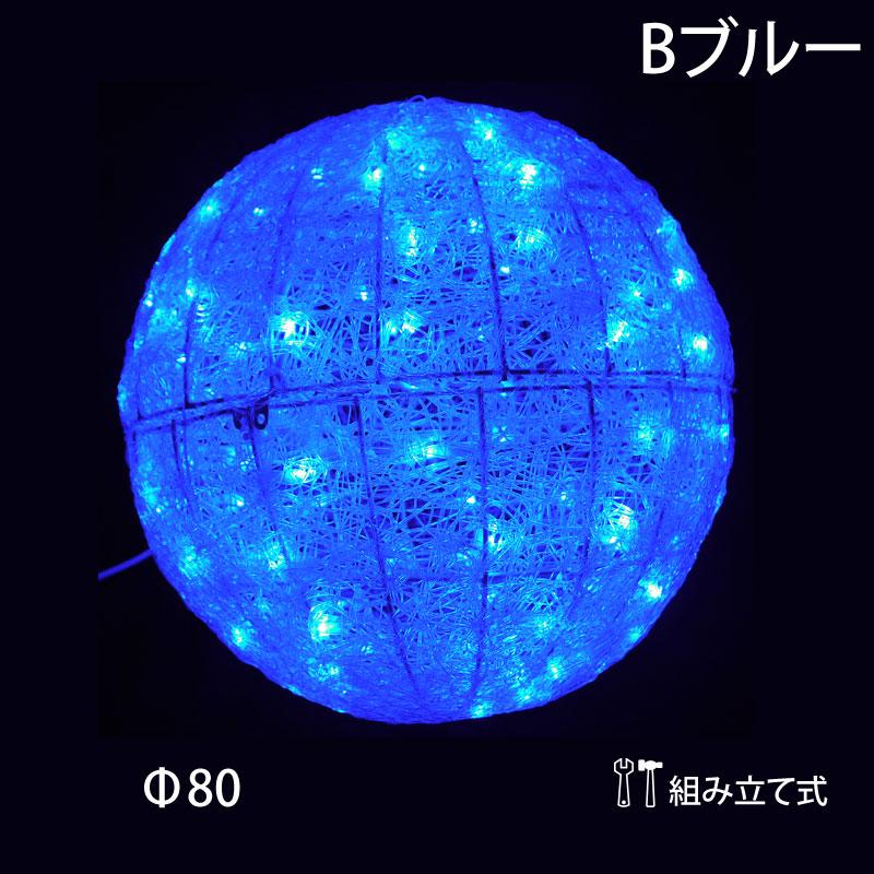 【メーカー直送・代金引換不可】RLプロフェッショナルLED 2芯 80cmグローボール