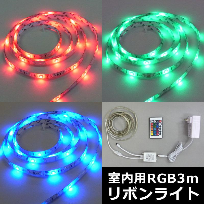 室内用LEDリボンライト3mRGB コントローラー付