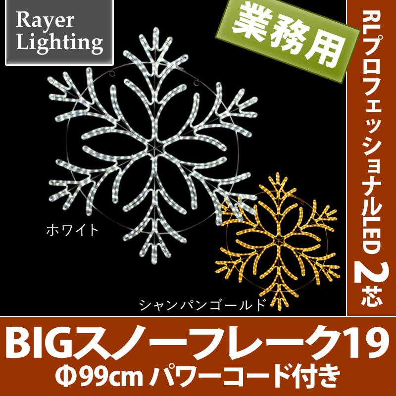 【メーカー直送・代金引換不可】RLプロフェッショナルLED 2芯 BIGスノーフレーク19