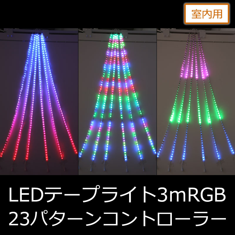 室内用LEDテープライト3mRGB コントローラー付