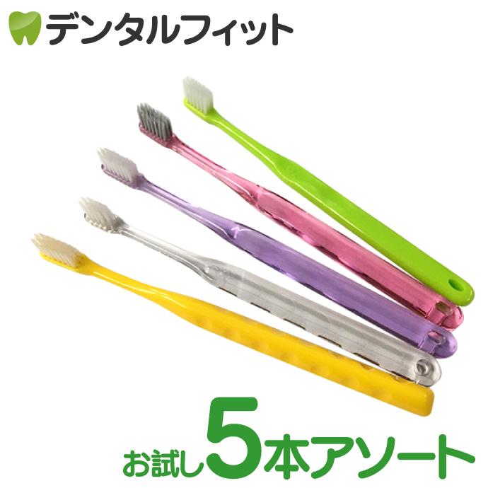 5種類の超先細+ラウンド毛お試しアソートセット/かたさ:ふつう【Ciメディカル 歯ブラシ】