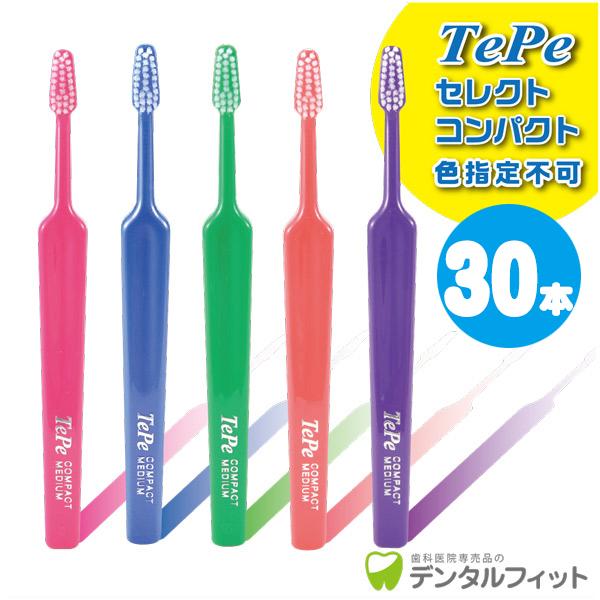 Tepe テペ セレクトコンパクト / コンパクトソフト(やわらかめ) / 30本