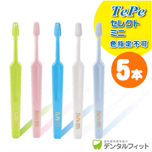 Tepe テペ 歯ブラシ セレクトミニ/エクストラソフト 5本入り【26396】