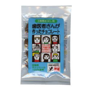 【クール便対象商品】歯医者さんが作ったチョコレート / 2週間お試し用 1カートン(40袋)