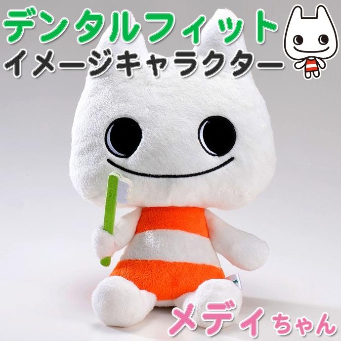 【デンタルフィットイメージキャラクター】メディちゃんマスコットぬいぐるみ
