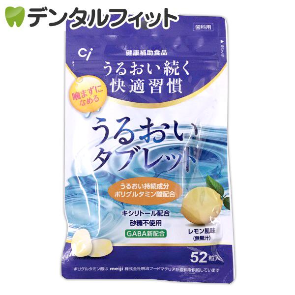 Ci うるおいタブレット 1袋(52g) 1粒1g×52粒 【GABA新配合】
