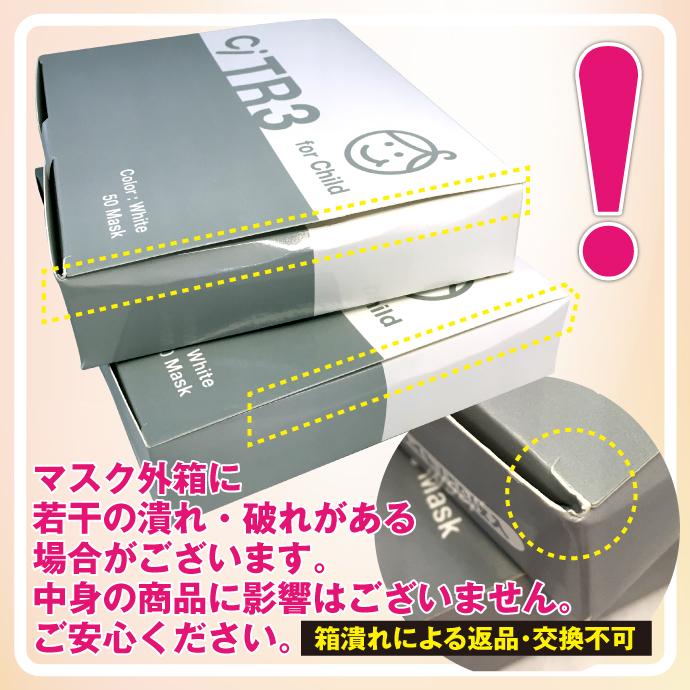 TR3 for Child 子ども用マスク(ホワイト) チャイルドサイズ(80×125mm) 1箱 50枚入 マスク 不織布 不織布マスク