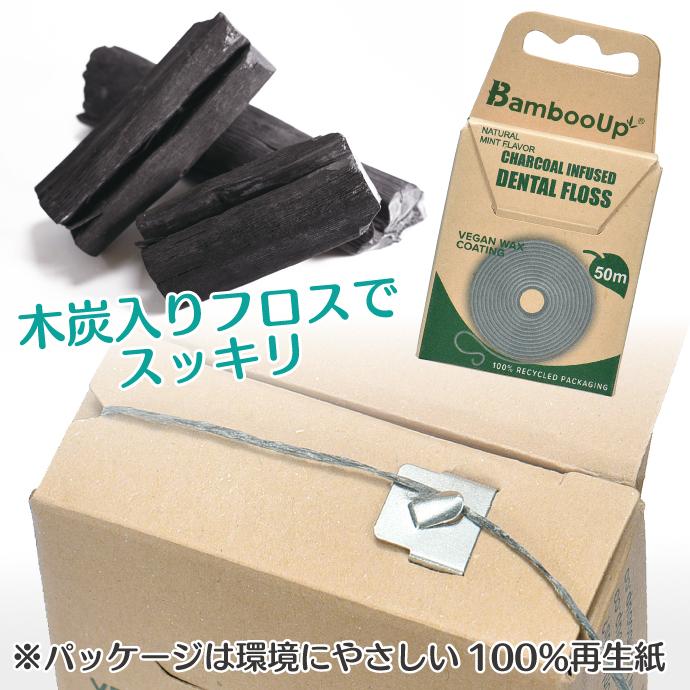 【フレーバーが選べる】チャコールフロス (木炭含入糸) ナチュラルワックス ミントフレーバー/ノンフレーバー 1個50m