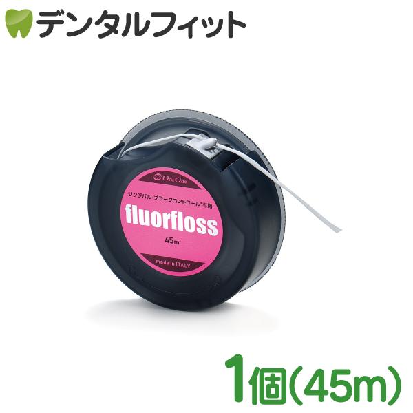 オーラルケア フロアフロス 45m (ワックス付き)【fluorfloss】※フッ素なしモデルとなります