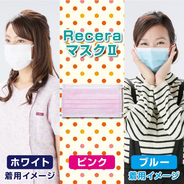 リセラマスクII(サイズ:95×175mm) / ピンク/ 1箱(50枚入り) マスク 不織布 不織布マスク