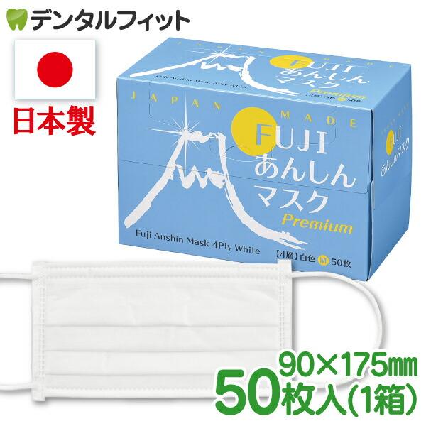 【送料無料】日本製4層不織布マスク マスク FUJIあんしんマスク プレミアム ホワイトM(90×175mm)50枚入 / 1箱【レギュラーサイズ】※医療用マスクのASTMレベル2相当
