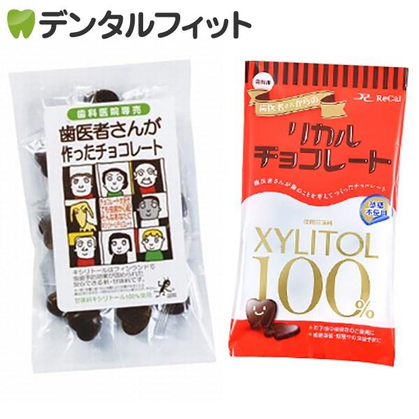 【メール便で送料無料】歯医者さんが作ったチョコレート1袋とリカルチョコレート1袋の合計2点食べ比べセット(メール便3点まで)