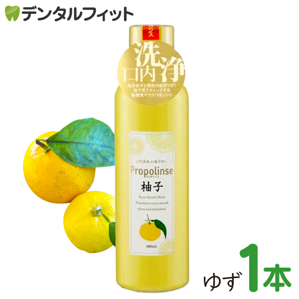 マウスウォッシュ プロポリンス柚子 / ボトルタイプ 1本(600mL) 洗口液 ゆず