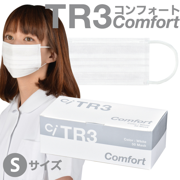 TR3コンフォートマスク(ホワイト) Sサイズ【94×160mm】1箱(50枚入)※3〜5日で順次発送※ご注文後の変更不可