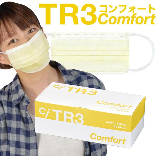 TR3コンフォートマスク (イエロー) レギュラーサイズ【94×175mm】1箱(50枚入)※3〜5日で順次発送※ご注文後の変更不可