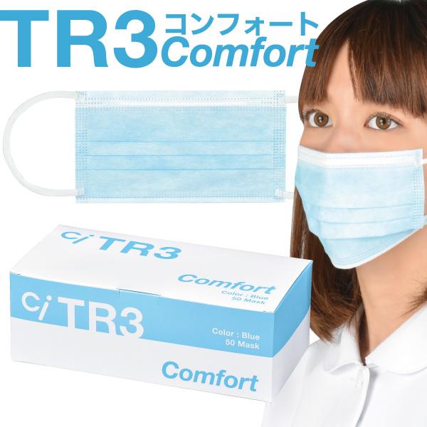 TR3コンフォートマスク(ブルー) レギュラーサイズ【94×175mm】1箱(50枚入)※3〜5日で順次発送※ご注文後の変更不可