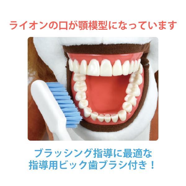 歯磨き指導用 ライオンぬいぐるみ (指導用ビック歯ブラシ1本付) 1体