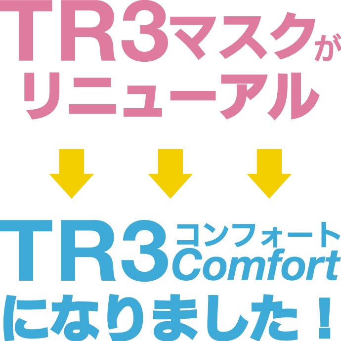 TR3コンフォートマスク(イエロー) Sサイズ【94×160mm】1箱(50枚入)※3〜5日で順次発送※ご注文後の変更不可