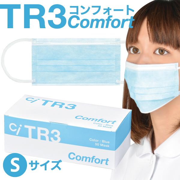 TR3コンフォートマスク(ブルー) Sサイズ【94×160mm】1箱(50枚入)※3〜5日で順次発送※ご注文後の変更不可