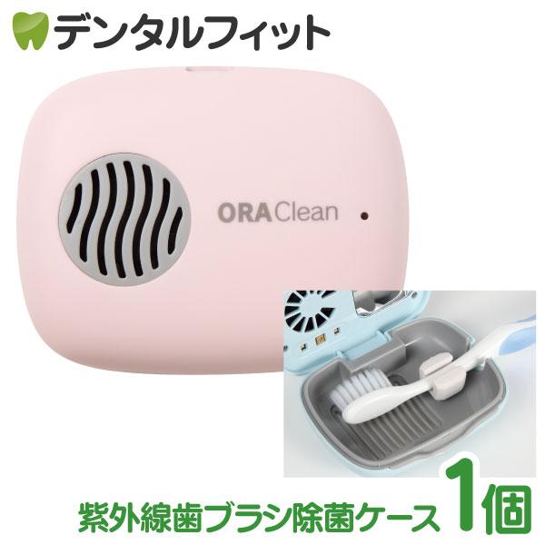 オーラクリーンmini ピンク(紫外線歯ブラシ除菌ケース)