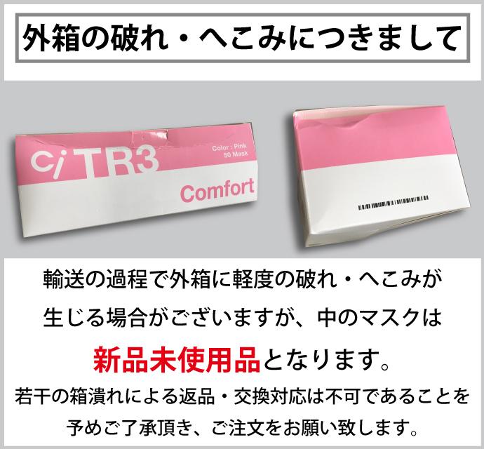 TR3マスク ホワイト レギュラーサイズ(94×175mm) 1箱(50枚入)