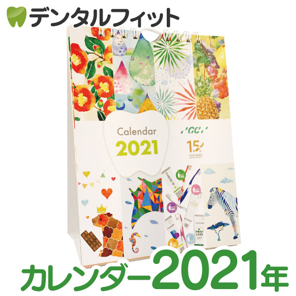 GC ルシェロ 卓上カレンダー 2021年《お1人様2点まで》