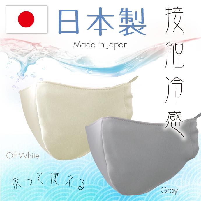【メール便で送料無料】接触冷感マスク 日本製マスク 洗える 色とサイズが選べる 冷感 夏用 立体マスク 1枚入(オフホワイト/グレー/ブラック/サンドベージュ)抗菌・防臭加工※キャンセル・交換・返品不可