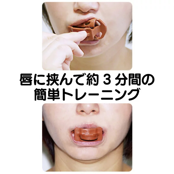 【送料無料】パタカラフレイル(口唇筋力固定装置) 介護4〜5の方に