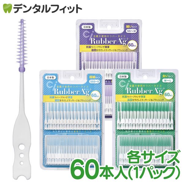 【メール便で送料無料】選べる ラバー歯間ブラシAg+(SSS〜S / SS〜M / M〜L)60本 / 1パック / 携帯ケース付き【Ciメディカル 歯間ブラシ】