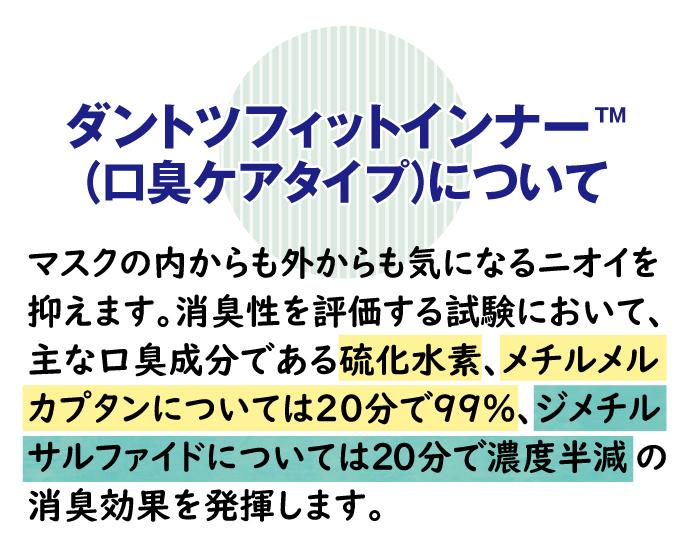 【メール便で送料無料】 小松マテーレ 新型ダントツフィットインナー(口臭ケアタイプ)5枚入 日本製 マスクインナー水で洗って10回まで使用可能