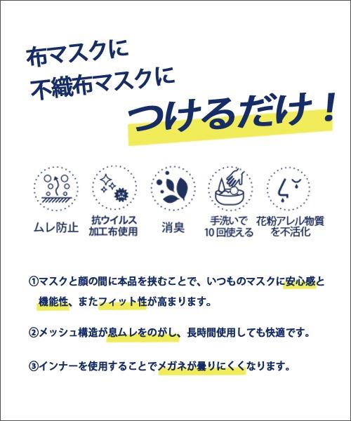 【メール便で送料無料】【日本製】 小松マテーレ エアロテクノ くっつくインナー 5枚入 (メール便9点まで) マスクの内側にピタッと安心・抗ウイルス加工マスクインナー 不織布マスク インナー インナーシート フィルター