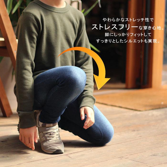 レギンス レギパン ジュニア 150cm 細身 ストレッチパンツインディゴレギンスパンツ デニム風(150cm)メール便可