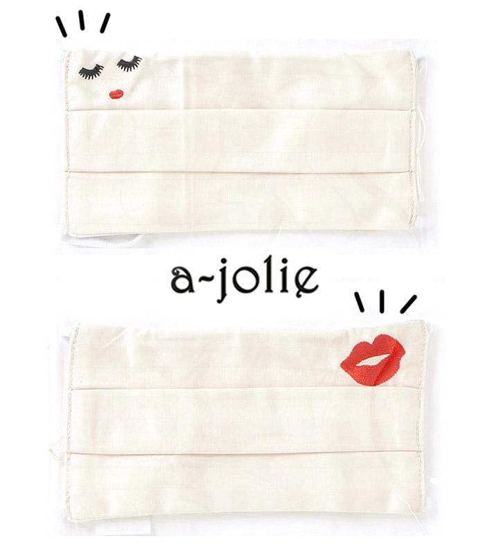 【a-jolie(アジョリー)】デザインマスク★☆
