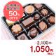 【定期購入】チョコレート