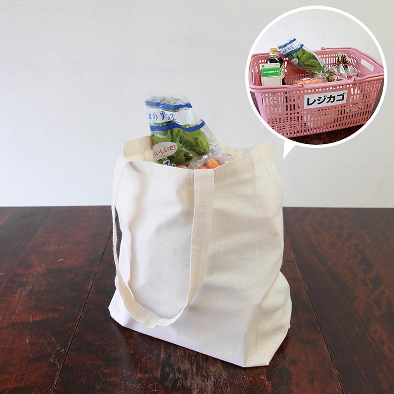 コットンレジ袋(Mサイズ)[B4程度/薄手/両マチ]│名入れエコバッグ