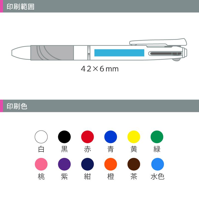 ゼブラ スラリ4C 0.7 白軸 4色ボールペン│名入れボールペン