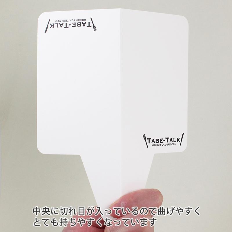 飛沫軽減口元ガード 食べとーく [名入れ用]│感染防止対策用品