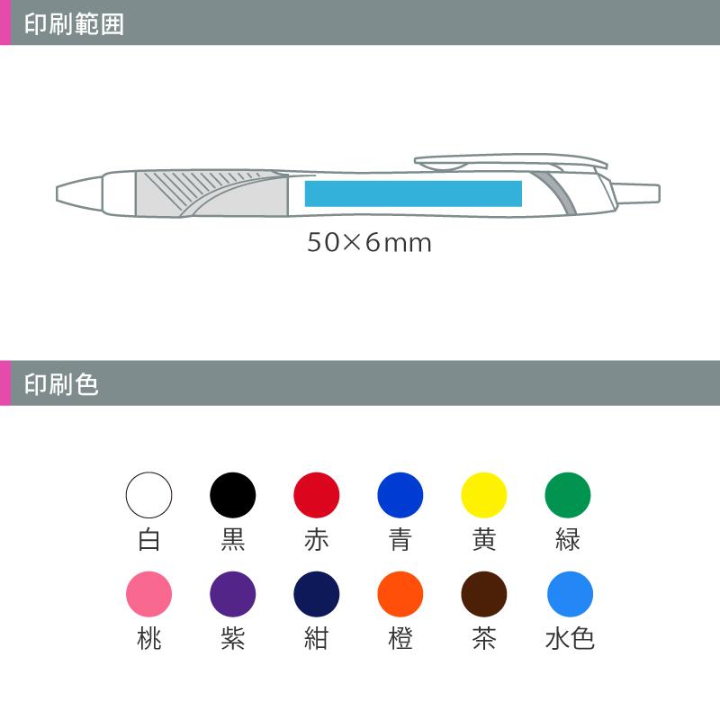 三菱ユニ ジェットストリーム 0.5 白軸 【新発売セール&多色印刷割引キャンペーン】│名入れボールペン