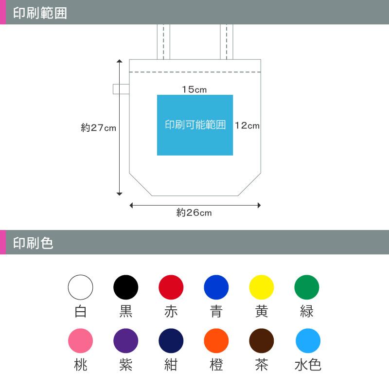 WWFリサイクルコットンコンビニバッグ[A4程度/薄手/底マチ]│名入れエコバッグ