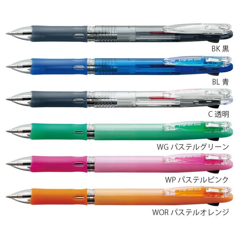 ゼブラ クリップオンスリム2C 2色ボールペン│名入れボールペン