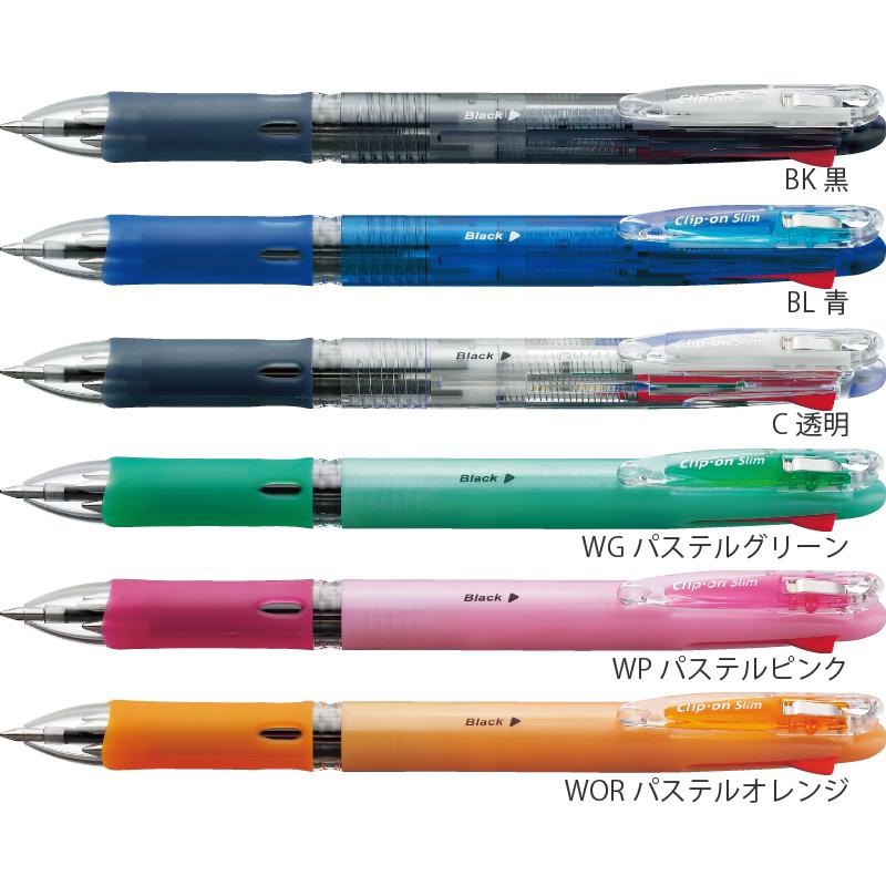 ゼブラ クリップオンスリム4C 4色ボールペン│名入れボールペン