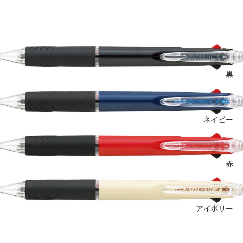 三菱ユニ ジェットストリーム 3色ボールペン 0.5│名入れボールペン