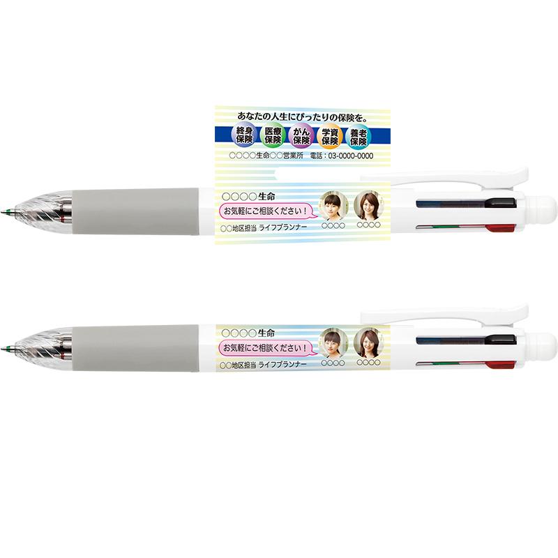 【注文混雑のため受付停止】ゼブラ 360度転写印刷 彩り職人 サラサマルチ 0.5 白軸 多機能ペン│名入れボールペン