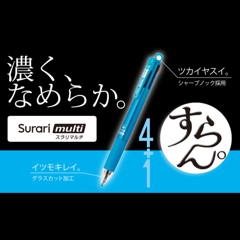 ゼブラ スラリマルチ 0.5 多機能ペン│名入れボールペン
