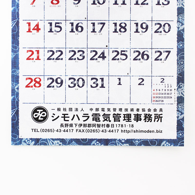 藍染め文字月表│名入れカレンダー