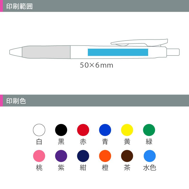 ゼブラ サラサクリップ ホワイト軸 0.5│名入れボールペン